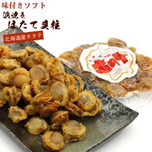 貝柱 ほたて 珍味 北海道の浜焼きホタテ貝柱 110g 味付き 干しかいばしら 貝柱 干物 おつまみ メール便 送料無料 ポイント消化 食品