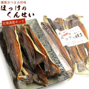 /送料込みポスト投函便 ) ほっけ燻製 110g 北海道産ホッケの燻製珍味 ホッケのくんせい ポイント消化 お試し