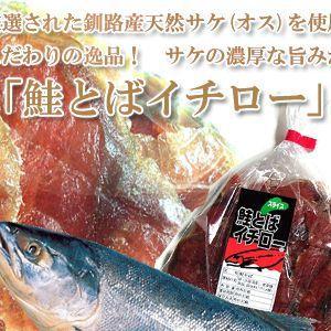 北海道産 鮭とば)鮭とばイチロー140g  (北海道産 鮭100% シャケとば