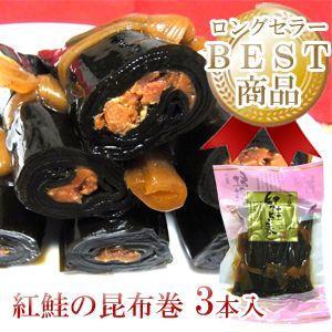 昆布 さけ 佃煮) 紅鮭昆布巻き(寺田 昆布巻き) 3本入 ...