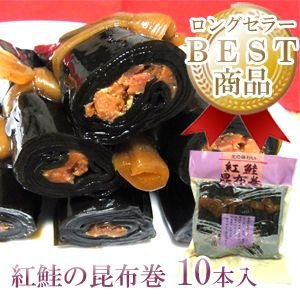 昆布巻 惣菜 ) 紅鮭 昆布巻き(寺田の昆布巻き) 10本入...