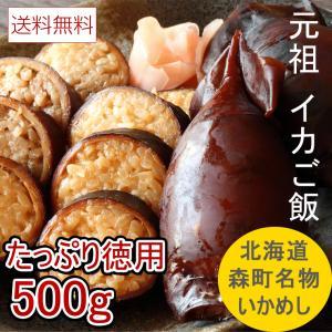 いかめし 北海道森町名物 ) 森町名産 マルモの いかごはん お徳用 500g(250g×2) 北海...