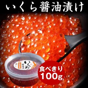 いくら醤油漬け 100g カップ 北海道産いくら 2016年...