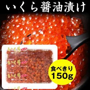 セール いくら 醤油漬け わけあり無し 2019年 いくら 150g 北海道産 新物 イクラ ヤマニのいくら 特製だれ使用 ひな祭り ちらし寿司に YPP