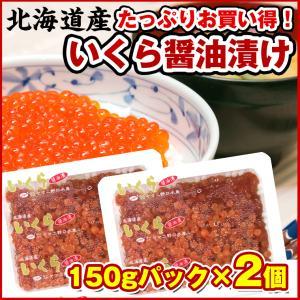 いくら 北海道産 いくら醤油漬け 300g (150g×2パ...