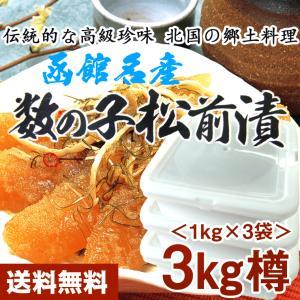 松前漬け 数の子 1kg ×3樽)業務用 数の子松前漬け 3kgキロ がごめ昆布入 ギフト、贈り物用