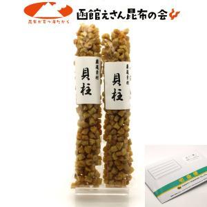 干し貝柱 いたや貝のおいしい 干し貝柱 140g(70g×2袋) 訳あり 小粒だけど旨み濃厚な 貝柱...
