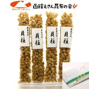 干し貝柱 いたや貝のおいしい 干し貝柱 280g(70g×4袋) 訳あり 小粒だけど旨み濃厚な 貝柱...