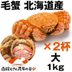 毛ガニ 1kg 送料無料 蟹)北海道産毛ガニ 1キロ強(50...