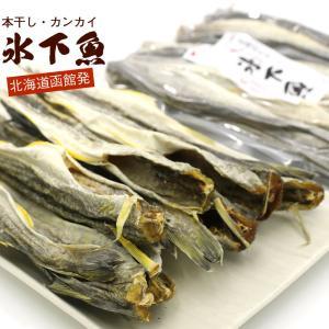 こまい 干し 氷下魚 250g 北海道産 氷下魚 こまい かんかい 訳あり無し メール便 送料無料 ポイント消化 食品