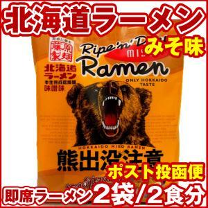 /送料込み ポスト投函便) 北海道ラーメン 熊出没注意 味噌ラーメン 2袋(2食分) 藤原製麺 ご当地 インスタントラーメン 本生熟成乾燥麺