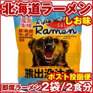 北海道ラーメン 熊出没注意 塩ラーメン 2袋(2食分) 藤原製麺 ご当地 インスタントラーメン 本生熟成乾燥麺 メール便 送料無料