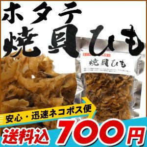送料込みポスト投函便 ホタテ貝珍味 帆立)ほたて焼貝ひも56g(ポイント10倍)ビール、日本酒に合います。おつまみ 珍味