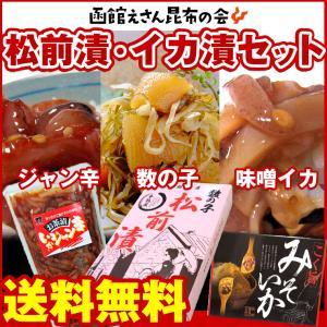【F】松前漬け イカ漬け 3点詰合せ 送料無料) 北海道 松...