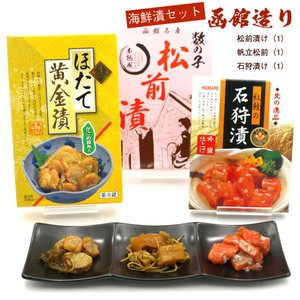 【I】海鮮詰合せ 送料無料) 北海道 松前漬け2種類と紅鮭の...