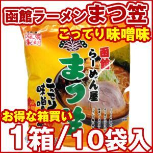 函館ラーメン まつ笠 濃厚味噌ラーメン お得な箱買い10袋入...