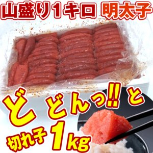 山盛り明太子 小さめの揃った切れ子 1キロ 少々辛め 本場韓国 仕込み  箱詰めもキレイな、おいしい...