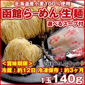 生麺 選べるスープ)  函館ご当地 生ラーメン(細めん/ちぢれ)  140g/1玉  ◆ 選べるスー...