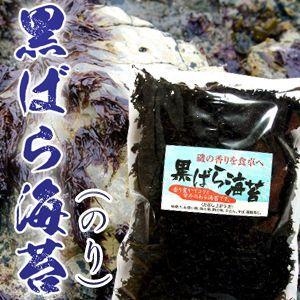海苔 ) 黒ばら 海苔 25g ( 国産乾燥 海苔  国産海苔100%。(ばら海苔 ふわサク食感。 ...