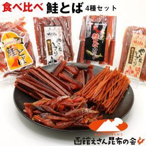 さけとば 鮭とば たべくらべセット 4種入り 455g(総量) 鮭トバ 食べくらべセット 珍味セット...