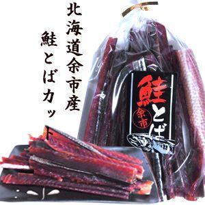 鮭とば)鮭とば余市カット250g (北海道産100% シャケとば