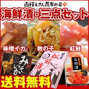 【E】北海道 海鮮3点セット 送料無料) 数の子松前漬けと紅...
