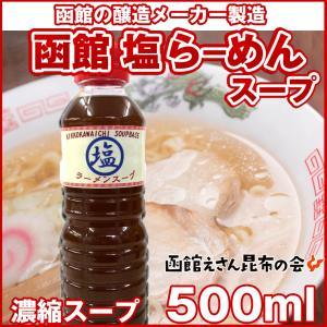 スープのみ) 函館 塩ラーメンの濃縮スープ 500ml PE...