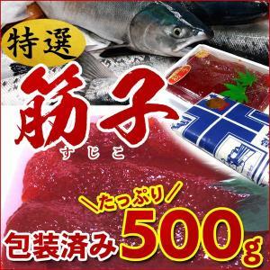 すじこ 筋子) 限定販売 特選 筋子 500g 冷凍 北欧産...