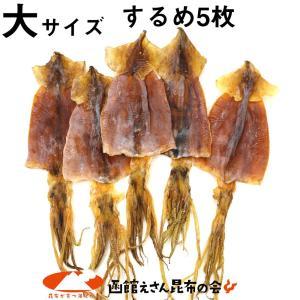 北海道産するめ大サイズが5枚入り ギフトにもおすすめです♪ ※(年末年始、お祝いなど)縁起物として、...