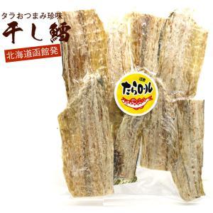 干し たら 鱈  おつまみ)  たらロール 110g  北海道産鱈(たら)使用。