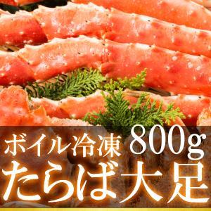 タラバガニ 足 ボイル 送料無料 たらばがに 特大型 800g タラバガニ 足 お歳暮 ギフト 御歳暮 たらば蟹 タラバガニ ボイル済み