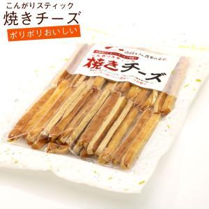 焼きチーズ おつまみ こんがりスティック 100g おやつチーズ ポリポリおいしい チーズ スナック...