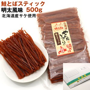 鮭とば ソフト スティック) 鮭トバ 明太スティック 500g 業務用 さけとば 北海道産サケ 鮭と...