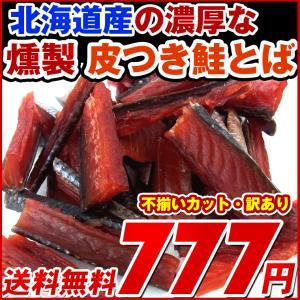 /鮭とば 訳あり 大きさ不揃い 送料無料 777円ポッキリ ...