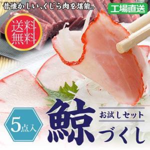 鯨づくし お試しセット(5点入り)/ 北海道 くじら肉 セット お試し 送料無料|hakodate-kujiraya