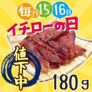 【5月15日、16日限定】鮭とばイチロー 180g メール便送料無料  北海道産鮭とばスライス 代引き不可 着日時間指定不可 hakodate-shichise