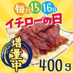 【5月15日、16日限定】鮭とばイチロー 400g メール便送料無料  北海道産鮭とばスライス 代引き不可 着日時間指定不可 hakodate-shichise