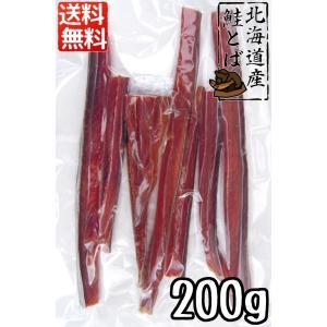 北海道産鮭とばカット 200g 送料無料(ゆうパケット(メール便)発送) 代引き不可 着日時間指定不可 hakodate-shichise