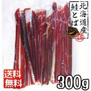 北海道産鮭とばカット 300g 送料無料(ゆうパケット(メール便)発送) 代引き不可 着日時間指定不可 hakodate-shichise