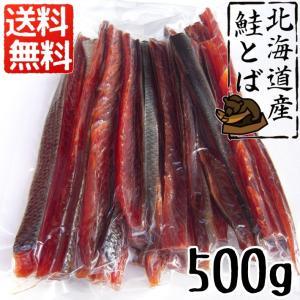 北海道産鮭とばカット 500g 送料無料(ゆうパケット(メール便)発送) 代引き不可 着日時間指定不可 hakodate-shichise