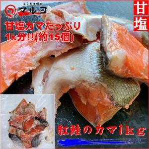 ■内容量:1kg(約15個) ■原材料:紅鮭(ロシア・アメリカ産)、食塩 ■賞味期限:製造日より24...