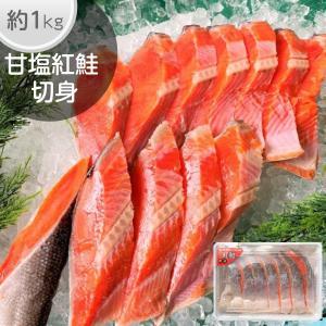 ■内容量:半身約1kg切身約11切以上 ■原材料:紅鮭(ロシア)、食塩、pH調整剤、酸化防止剤(チャ...
