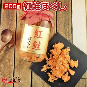 紅鮭フレーク 鮭ほぐし 200g 鮭フレーク 瓶 無着色