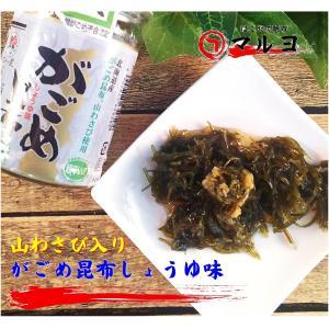 がごめ昆布しょうゆ味 130g|hakodatemaruyo