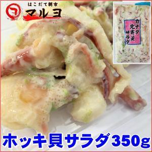 ホッキ貝サラダ 350g|hakodatemaruyo