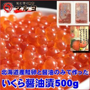 いくら醤油漬 500g|hakodatemaruyo