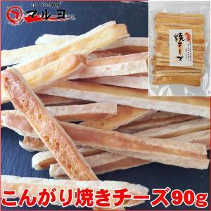 こんがり焼チーズ90g|hakodatemaruyo
