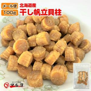 干し貝柱 100g 北海道産 乾燥 ほたて 貝柱 SA ホタテ メール便 送料無料 宅配便同梱OK