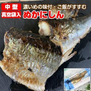 甘塩ぬかにしん 真空大型1尾|hakodatemaruyo