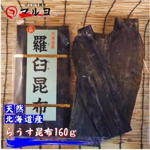 【高級ダシ】天然らうす昆布 160g hakodatemaruyo